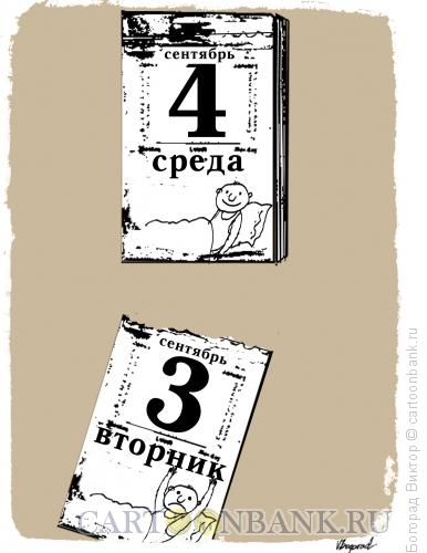 Карикатура: Настенный календарь, Богорад Виктор
