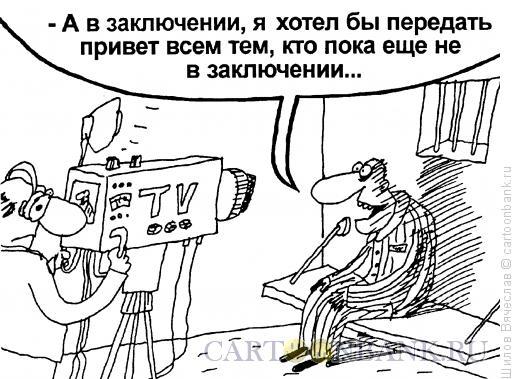 Карикатура: Привет из заключения, Шилов Вячеслав