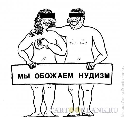 Карикатура: Удивительные нудисты, Мельник Леонид