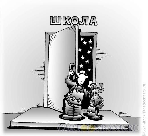 Карикатура: Дверь в неизведанное, Кийко Игорь