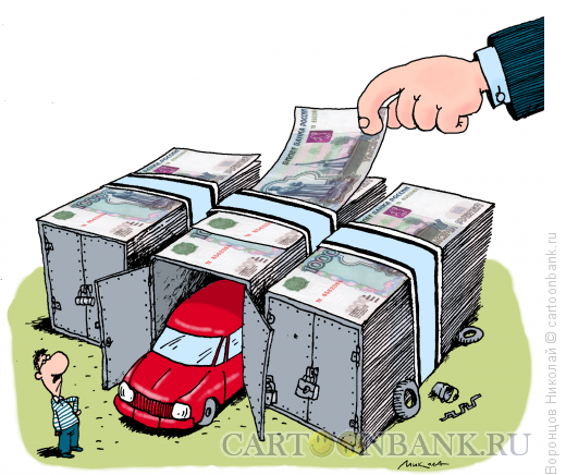 Карикатура: Гараж, Воронцов Николай