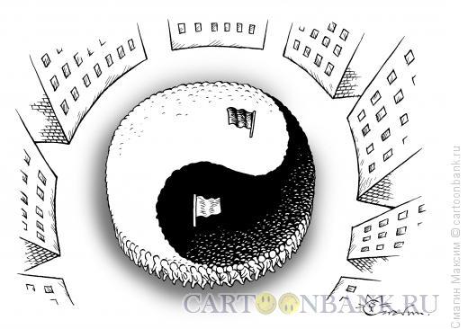 Карикатура: Инь и янь общественного движения., Смагин Максим