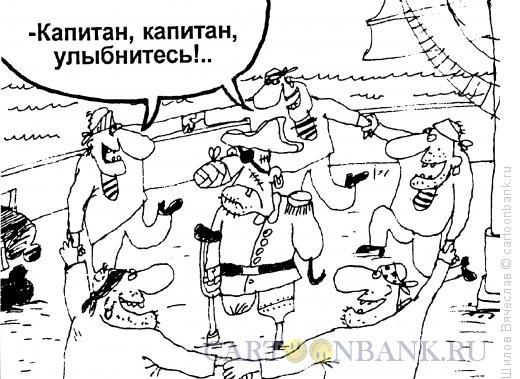 Карикатура: Невеселый капитан, Шилов Вячеслав