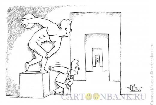 Карикатура: Перспектива, Смагин Максим