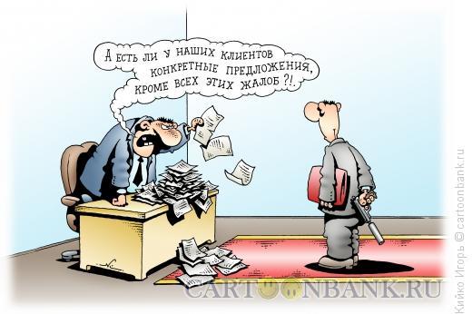 Карикатура: Жалобы и предложения, Кийко Игорь