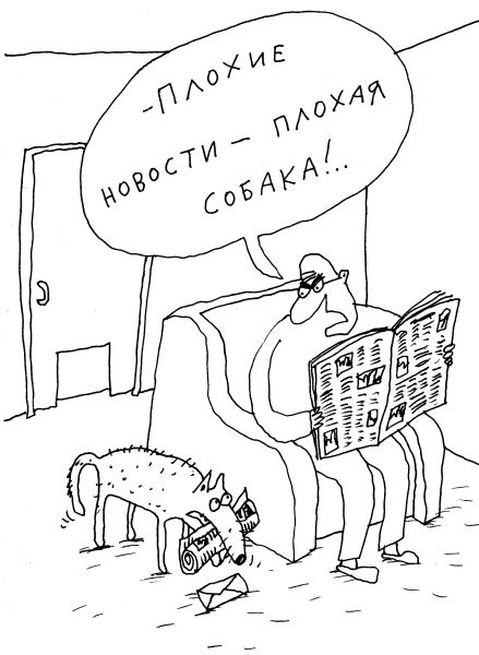 Карикатура: Плохая собака, Вячеслав ШИЛОВ
