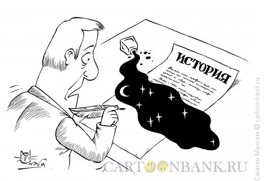 Карикатура: Историк, Смагин Максим