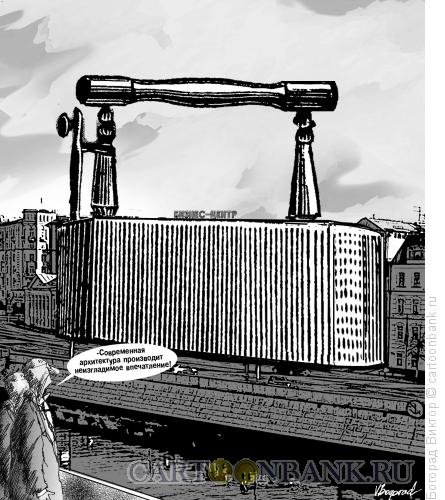 Карикатура: Современная архитектура, Богорад Виктор