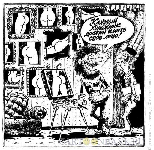 Карикатура: Свое лицо, Коршакевич Александр
