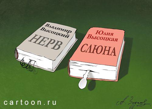 Карикатура: Высоцкий, Александр Зудин