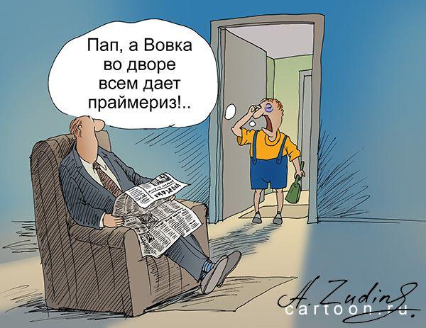 Карикатура: праймериз, Александр Зудин