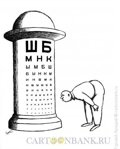 Карикатура: тумба для афиш, Гурский Аркадий