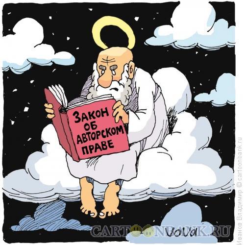 Карикатура: Авторское право, Иванов Владимир