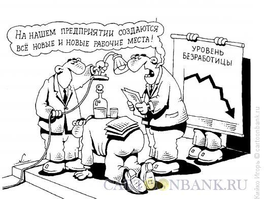 http://www.anekdot.ru/i/caricatures/normal/16/5/24/bestolkovye-mesta.jpg
