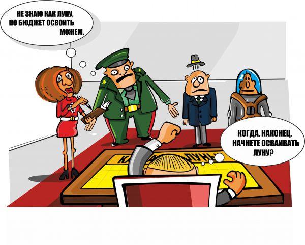 Карикатура: На ковре, somnambula