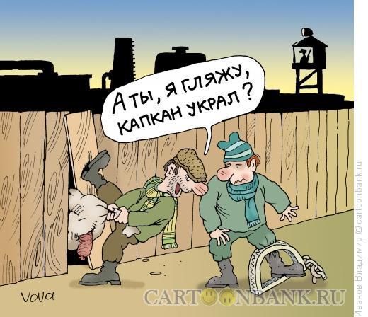 Карикатура: Капкан украл, Иванов Владимир