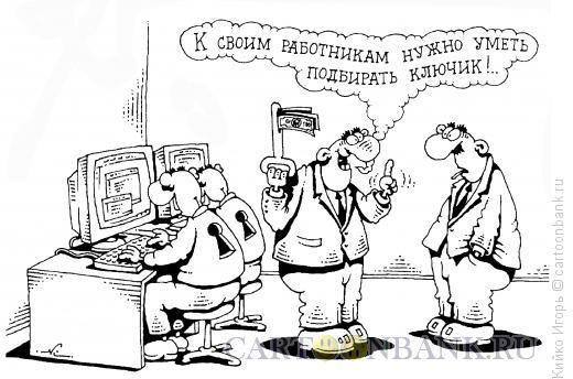 Карикатура: Ключик, Кийко Игорь