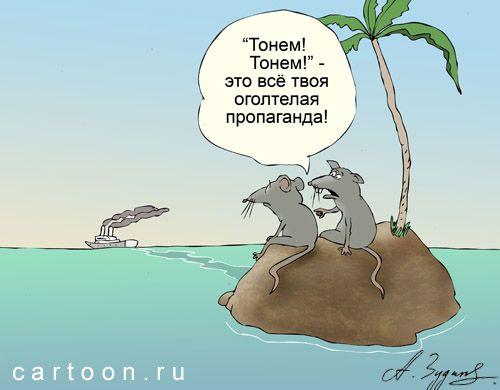 Карикатура: Жертвы информационной войны, Александр Зудин