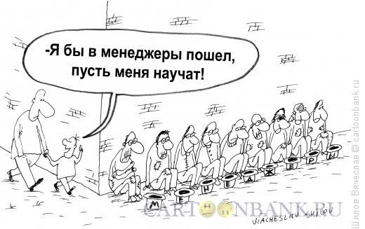 Карикатура: Менеджеры, Шилов Вячеслав