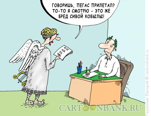 Карикатура: Авторитетная резензия, Тарасенко Валерий