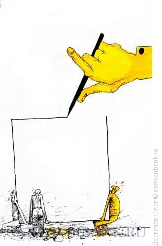 Карикатура: Долги, Дергачёв Олег