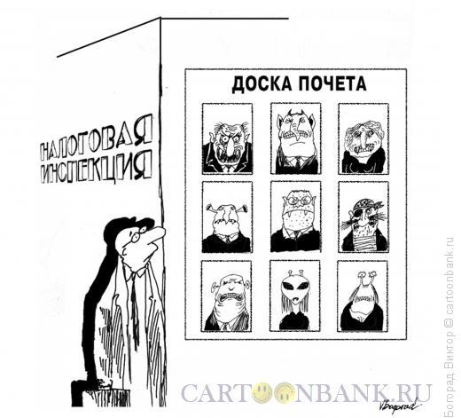 Карикатура: Доска почета, Богорад Виктор