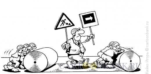 Карикатура: Рулонные работы, Кийко Игорь