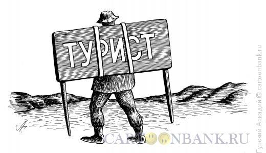 Карикатура: турист со щитом, Гурский Аркадий
