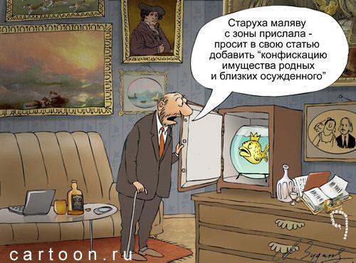 Карикатура: Гнилой базар о рыбаке и рыбке, Александр Зудин
