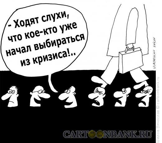 Карикатура: По головам, Шилов Вячеслав