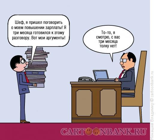 Карикатура: повышение зарплаты, Ненашев Владимир