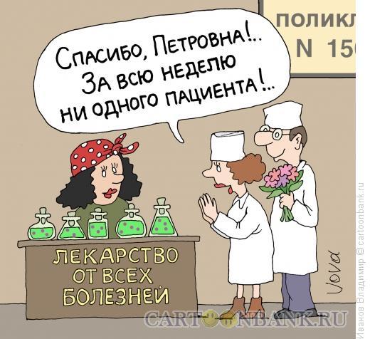 Карикатура: Врачи отдохнули, Иванов Владимир