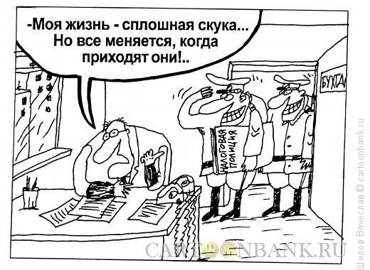 Карикатура: Бухгалтер, Шилов Вячеслав