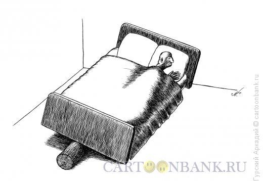 Карикатура: кровать на бревне, Гурский Аркадий