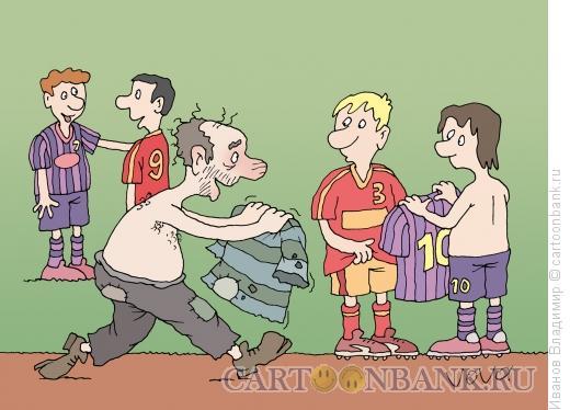 Карикатура: Футболку поменять, Иванов Владимир