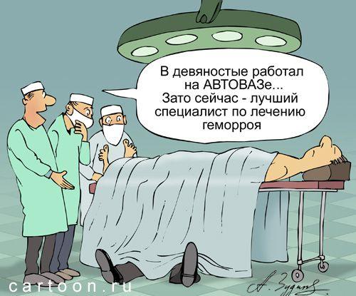 Карикатура: Лечение геморроя, Александр Зудин
