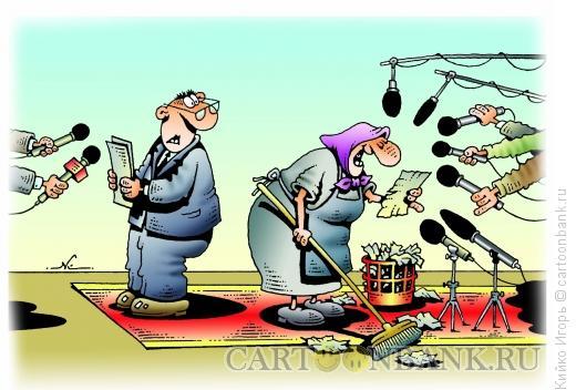 Карикатура: Горячие новости, Кийко Игорь
