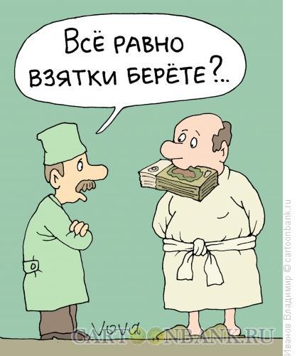 Карикатура: Взяточник, Иванов Владимир