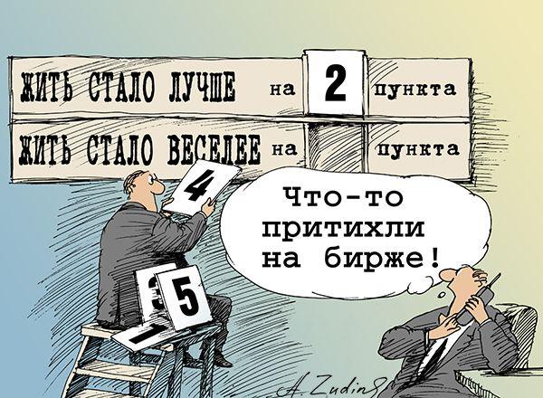 Карикатура: Жить стало лучше..., Александр Зудин