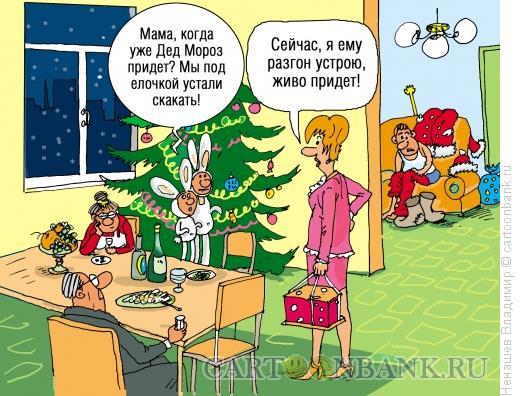 Карикатура: дед мороз и новый год дети, Ненашев Владимир