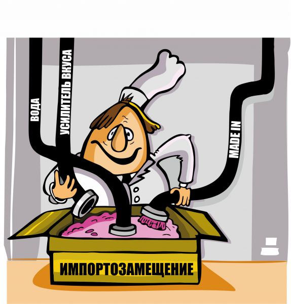Карикатура: Импортозамещение, somnambula