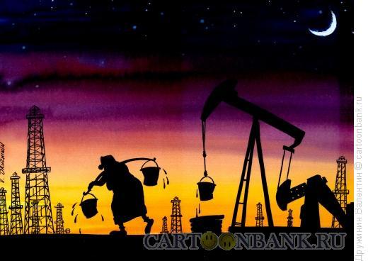 Карикатура: Нефть коромыслом, Дружинин Валентин