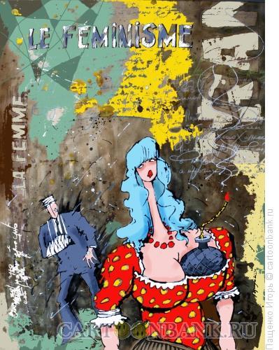 Карикатура: Эмансипация, Пащенко Игорь