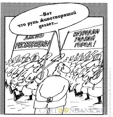 Карикатура: Животворящий рупь, Шилов Вячеслав