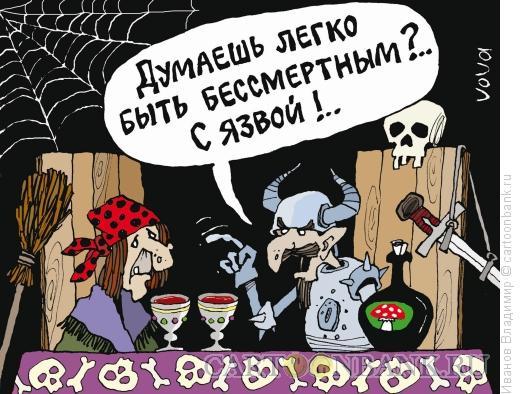 Карикатура: Бессмертный с язвой, Иванов Владимир
