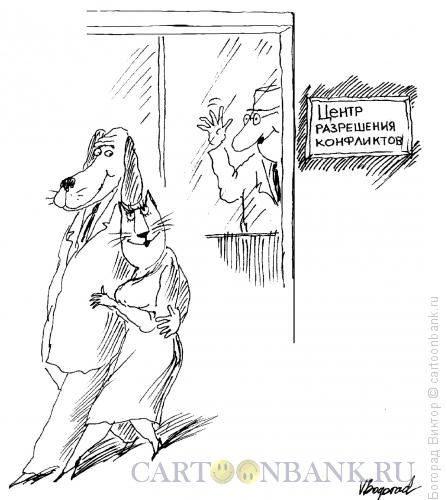 Карикатура: Центр разрешения конфликтов, Богорад Виктор
