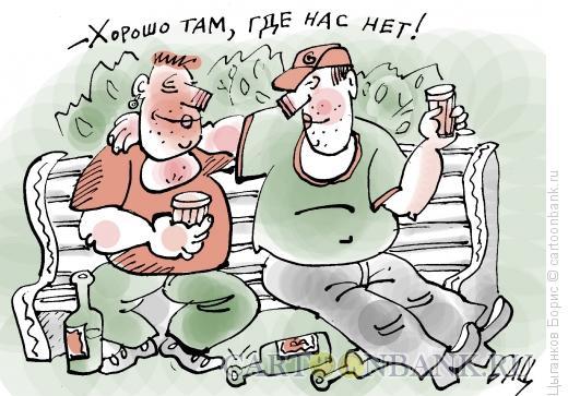 Карикатура: Хорошо там, где нас нет, Цыганков Борис