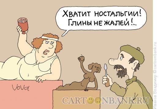 Карикатура: Глины не жалей, Иванов Владимир
