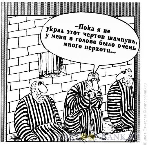 Карикатура: Ностальгия, Шилов Вячеслав
