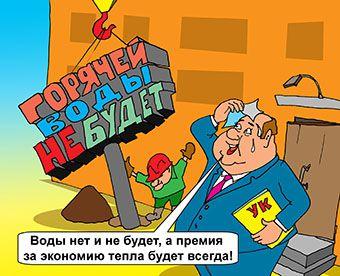 Карикатура: Горячая вода, Евгений Кран